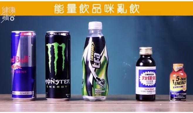 【能量爆標】喪灌能量飲品易亢奮 成人日飲三罐或超標