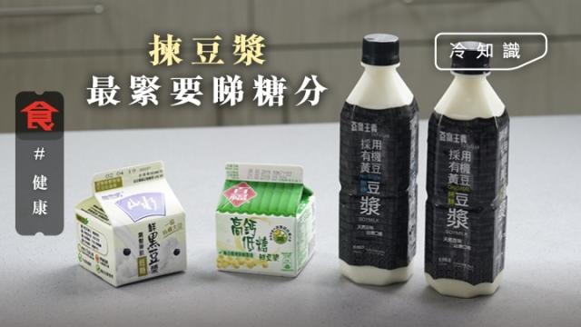 【豆漿營養】營養師教路 揀豆漿最緊要睇糖分 無基因改造豆漿有益啲?想補鈣飲奶好過