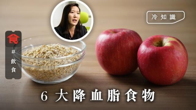 【降血脂食物】6大降血脂食物 唔想中風患有心臟病 營養師推介日食2個蘋果或6克纖維