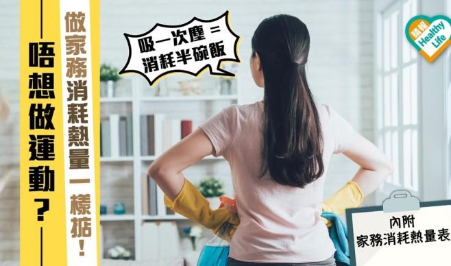 【做運動冇藉口】唔做運動改做家務 吸塵消耗熱量一樣掂!