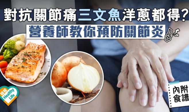 【附抗炎食譜】你有關節痛?營養師教你補充3類抗炎營養素