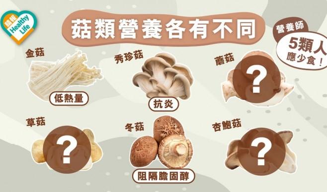 菇類營養各有不同 秀珍菇抗炎金菇低熱量【附營養師解說】