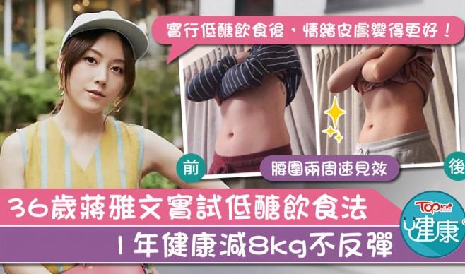 蔣雅文低醣飲食法1年減8kg不反彈 腰圍2星期速瘦皮膚變好【附營養師建議】
