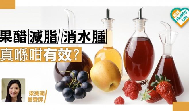 果醋減肥去水腫真係有效?營養師教你選購重點!
