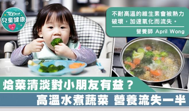 【兒童健康】高溫烚菜營養流失一半 營養師教你如何煮才最「有營」